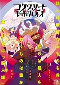 コンクリート・レボルティオ~超人幻想~