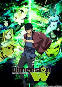 Dimension W(ディメンション ダブリュー)
